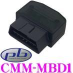 【在庫あり即納!!】pb CMM-MBD1 メルセデスベンツ用テレビ/ナビキャンセラー
