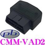 pb CMM-VAD2 アウディ/フォルクスワーゲン用テレビ/ナビキャンセラー