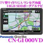 パナソニック ゴリラ CN-G1000VD 7V型ワイドVGA液晶 ワンセグチューナー内蔵 VICS WIDE搭載 16GB SSDポータブルナビゲーション