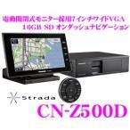 パナソニック ストラーダ CN-Z500D 7.0インチワイドVGAオンダッシュ 16GB SDメモリーナビゲーション