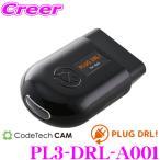【在庫あり即納!!】コードテック OBDIIデイライトコントローラー PL3-DRL-A001PLUG DRL! アウディA1/A3/A4/A5/A6/A7/A8/Q2/Q3等用