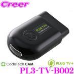 【在庫あり即納!!】コードテック OBDIIテレビキャンセラー PL3-TV-B002PLUG TV! BMW Fシリーズ/Gシリーズ/iシリーズ用