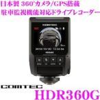 コムテック HDR360G ドライブレコーダー GPS 360 カメラ搭載高性能 一体型  スーパーHD 3M 300万画素   駐車監視機能付き