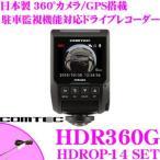 コムテック HDR360G + HDROP-14 GPS+360°カメラ搭載ドライブレコーダー 駐車監視/直接配線コードセット 前後左右 高性能ドラレコ