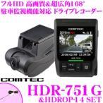ショッピングドライブレコーダー 【在庫あり即納!!】コムテック GPS搭載ドライブレコーダー HDR-751G&HDROP-14 駐車監視・直接配線コード セット 高画質200万画素FullHD HDR/WDR Gセンサー