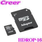 ショッピングドライブレコーダー コムテック HDROP-16 コムテック ドライブレコーダー用オプション microSDHCカード (16GB/class10)