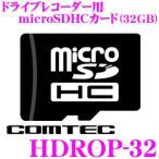 ショッピングドライブレコーダー コムテック HDROP-32 コムテック ドライブレコーダー用オプション microSDHCカード (32GB/class10)