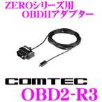 【在庫あり即納!!】コムテック OBD2-R3 ZEROシリーズ用OBDII接続アダプター