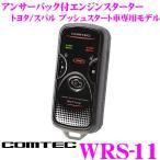 【在庫あり即納!!】コムテック COMTEC エンジンスターター BeTime WRS-11 双方向リモコン アンサーバック付エンスタ