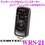 コムテック WRS-21