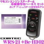 【在庫あり即納!!】コムテック COMTEC エンジンスターター&ハーネスセット WRS-21+Be-H302 ホンダ プッシュスタート車専用モデル
