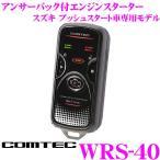 【在庫あり即納!!】コムテック COMTEC エンジンスターター BeTime WRS-40 双方向リモコン エンジンスタータースズキ用 プッシュスタート車専用モデル