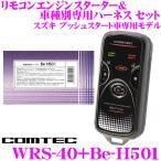 【在庫あり即納!!】コムテック COMTEC エンジンスターター&ハーネスセット WRS-40+Be-H501スズキ プッシュスタート車専用モデル