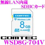 【在庫あり即納!!】コムテック WSD8G-704V 無線LAN内蔵SDHCカード ZERO 704V 等に対応