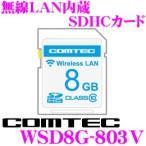 【在庫あり即納!!】コムテック WSD8G-803V 無線LAN内蔵SDHCカード