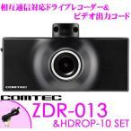 ショッピングドライブレコーダー コムテック ドライブレコーダー ZDR-013 & HDROP-10 ビデオ出力コードセット(カーナビ等へ)