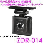 【在庫あり即納!!】コムテック GPSドライブレコーダー ZDR-014 高画質200万画素FullHD常時録画