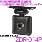 コムテック GPS内蔵 高性能 駐車監視能搭載 ドライブレコーダー ZDR-014P
