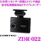 コムテック ドライブレコーダー ZDR-022 200万画素 FullHD常時録画 駐車監視ユニット対応 2.0インチ液晶付 日本製 1年保証 ZDR-012 後継