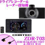 【在庫あり即納!!】コムテック ドライブレコーダー&レーダー探知機 ZDR-703 OBDII接続対応 3.2インチ液晶一体型 ZERO 703V & 高画質