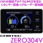 コムテック GPSレーダー探知機 ZERO 304V OBDII接続対応 最新データ更新無料