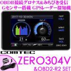 【在庫あり即納!!】コムテック GPSレーダー探知機 ZERO304V&OBD2-R2 OBDII接続コードセット