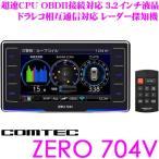 【在庫あり即納!!】コムテック GPSレーダー探知機 ZERO 704V OBDII接続対応 最新データ更新無料 3.2インチ液晶