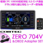 【在庫あり即納!!】コムテック GPSレーダー探知機 ZERO 704V &OBD2-R2 OBDII接続コードセット 最新データ更新無料 3.2インチ液晶