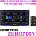 コムテック GPSレーダー探知機 ZERO 705V OBDII接続対応 最新データ更新無料