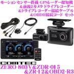 【在庫あり即納!!】コムテック GPSレーダー探知機+前後 2カメラ ドライブレコーダー+接続ケーブル+OBDII接続コード ZERO 803V + ZDR-015 + ZR-12 + OBD2-R3