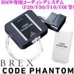 日本正規品 BREX CODE PHANTOM for BMW BKC990 ver.2 ブレックス コードファントム コーディング車両カスタマイズシステム