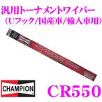 CHAMPION CR550 RAIN 汎用トーナメントワイパー 550mm Uフック 国産車・輸入車用
