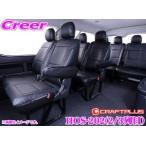 クラフトプラス シートカバー トヨタ 200系 ハイエース ワゴンGL S-GL S-GLワイド HOS-202 ユーロプレミアム (2列目/3列目のみ) 後部座席