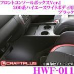 クラフトプラス フロントコンソールボックスVer.1 トヨタ 200系 ハイエース 1/2/3/4/5型 ワイドボディ用 HWF-011 カラー:ブラック