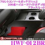 クラフトプラス フロントコンソールボックスVer.2 トヨタ 200系 ハイエース 1/2/3/4/5型 ワイドボディ用 HWF-012BR サイドカラー:レッド