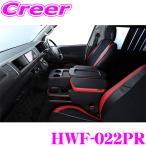クラフトプラス センターコンソールボックス トヨタ 200系 ハイエース 1/2/3/4/5型 ワイドボディ用 内装パーツ HWF-022PR