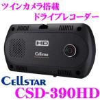 【在庫あり即納!!】セルスター CSD-390HD ツインカメラ搭載 100万画素ハイビジョン ドライブレコーダー