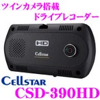 CSD-390HD セルスター ツインカメラ搭載 ドライブレコーダー CELLSTAR CSD390HD