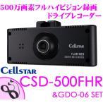 【在庫あり即納!!】セルスター CSD-500FHR+GDO-06セット 500万画素ドライブレコーダー&レーダー探知機相互通信用コード