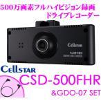 【在庫あり即納!!】セルスター CSD-500FHR + GDO-07セット コンパクトサイズドライブレコーダー & レーダー探知機相互通信用コード