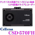 セルスター CSD-570FH タッチパネル搭載 500万画素フルハイビジョン GPS搭載コンパクトサイズドライブレコーダー