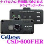 CELLSTAR ドライブレコーダー 日本製 3年保証 駐車監視 レーダー相互通信対応 microSDメンテナンス不要 CSD-600FHR ドライブレコーダー