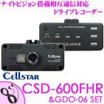 【在庫あり即納!!】セルスター CSD-600FHR+GDO-06 200万画素 ナイトビジョン搭載 ドライブレコーダー & レーダー探知機相互通信用コードセット