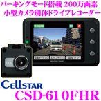 セルスター CSD-610FHR 200万画素 別体小型カメラ 2.4inch液晶 セパレートタイプ ドライブレコーダー