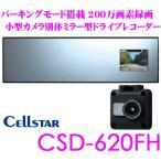 セルスター CSD-620FH 200万画素 別体小型カメラ 2.4inch液晶 ハーフミラータイプ ドライブレコーダー