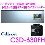 セルスター CSD-630FH 200万画素 別体小型カメラ ハーフミラータイプ ドライブレコーダー