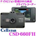 CELLSTAR ドライブレコーダー  日本製3年保証 駐車監視 2.4インチタッチパネル microSDメンテナンス不要 CSD-660FH ドライブレコーダー