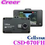 セルスター GPS内蔵ドライブレコーダー CSD-670FH 高画質200万画素 HDR FullHD録画 ナイトビジョン