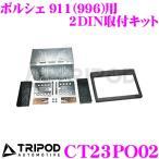 TRIPOD トライポッド CT23PO02 2DIN 取り付けキット  【1998〜2004/ポルシェ 911(996) ボクスター】