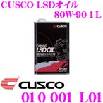 【在庫あり即納!!】CUSCO クスコ 010001L01 CUSCO LSDオイル 1L 対象デフ:FR/4WDリア&FF API:GL5/SAE:80W-90
